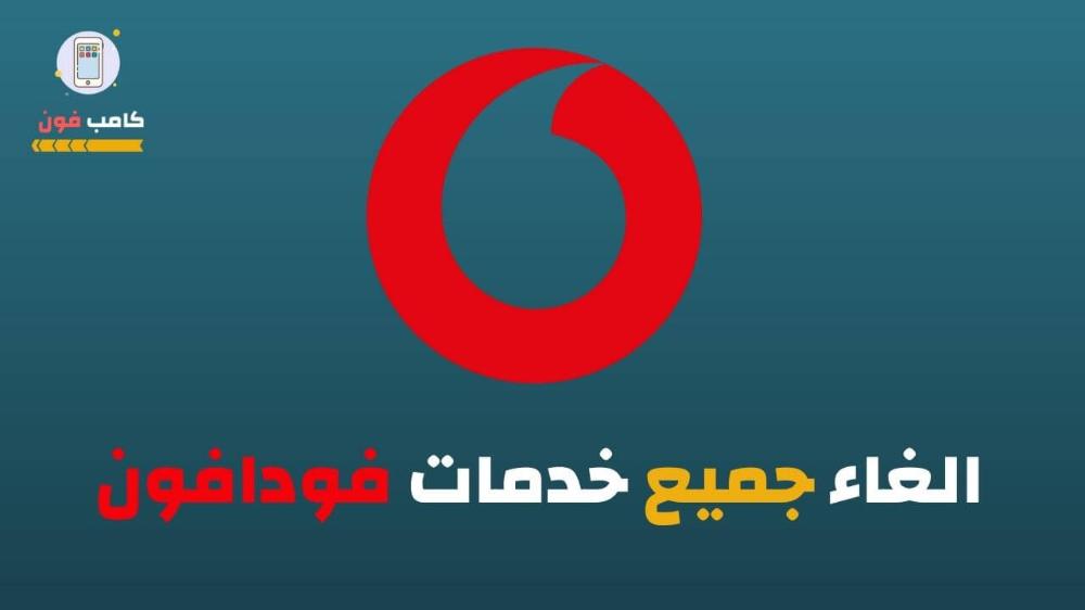 كود الغاء جميع خدمات فودافون في ثواني مجانا 2020 Vodafone Logo Company Logo Tech Company Logos
