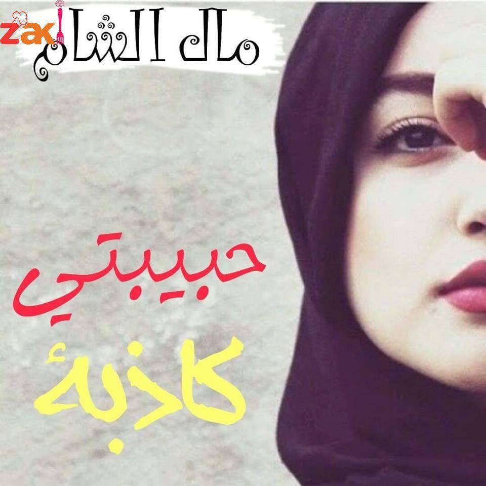 قصة الليلة بعنوان حبيبتي كاذبة بقلم مال الشام زاكي Movie Posters Movies Poster