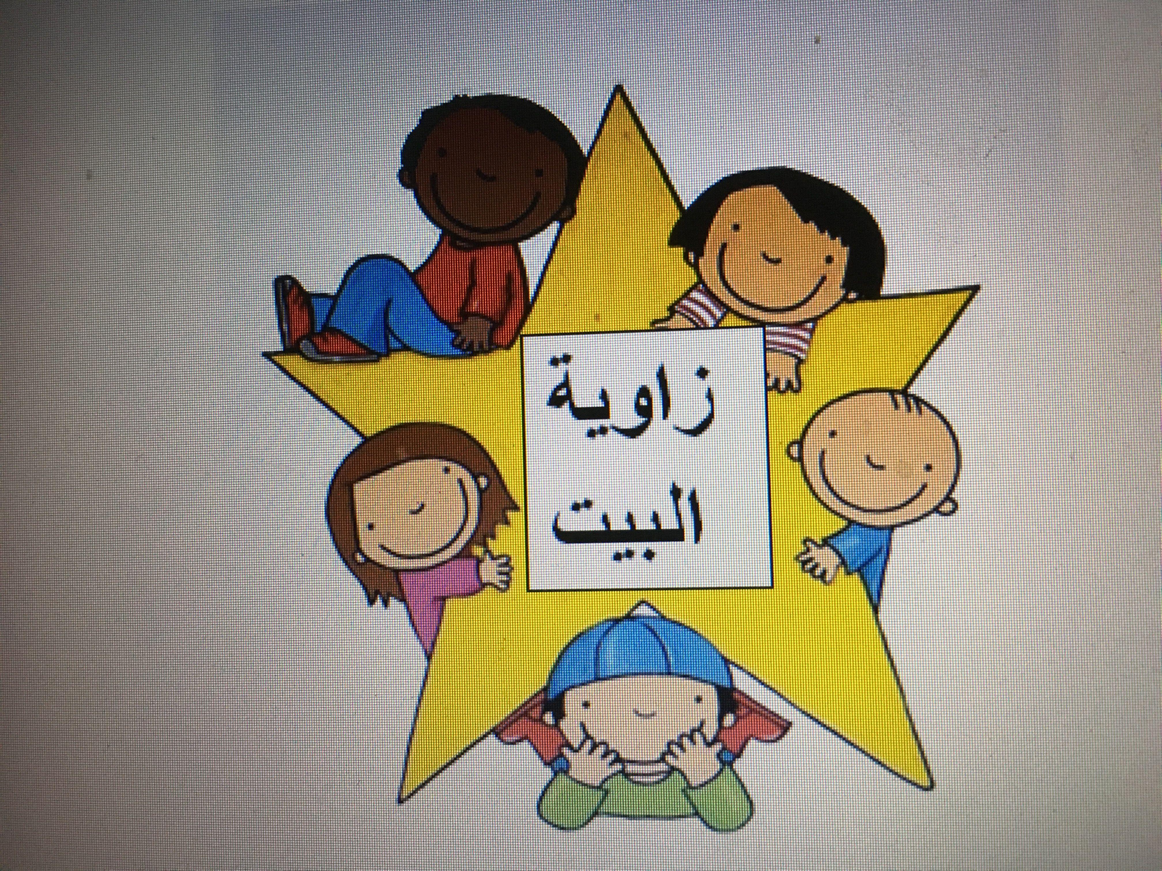 Pin By Nasra Shanir On Kindergarten123