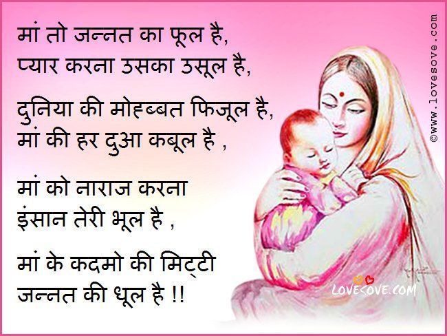 Mothers Day Wishes In Hindi Mothers Day Celebration Mothers