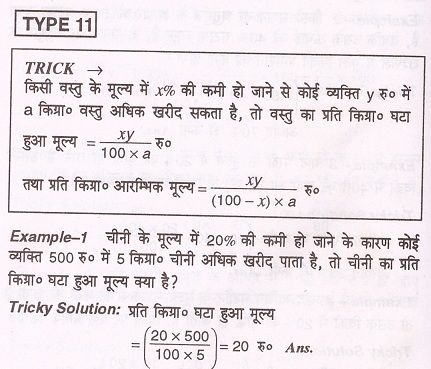 silva method pdf in hindi