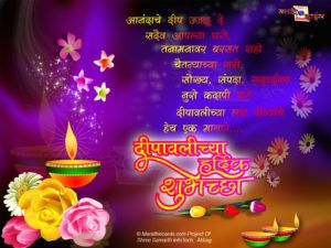 Marathi diwali greeting cards happy diwali wallpapers quotes marathi diwali greeting cards m4hsunfo Gallery