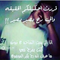 هههههههههه والله ما كان قصدي Rire Blague Arabe Et Statut Drole