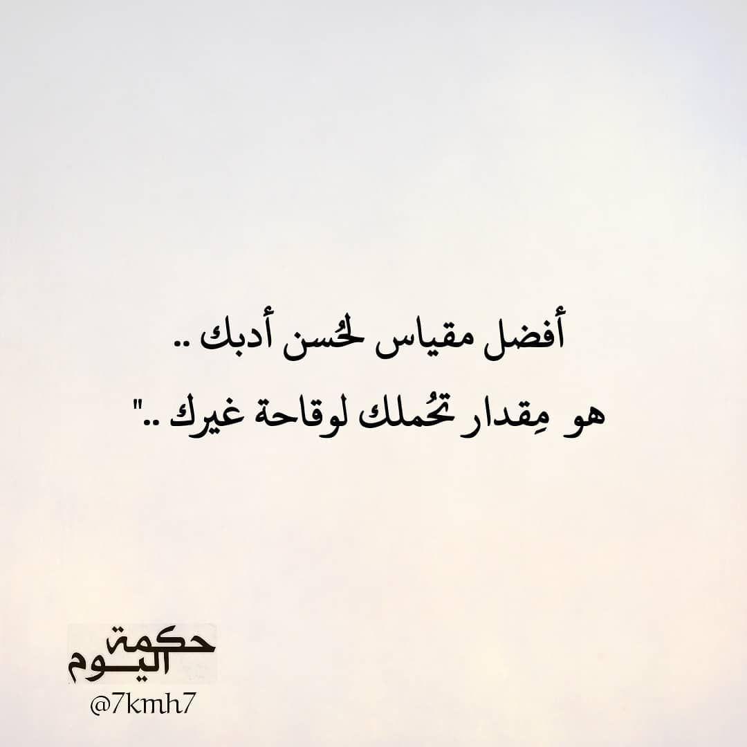 الراعي الرسمي لهذا الشهر Ghanem Ro Ghanem Ro Ghanem Ro Ghanem Ro حساب أدبي جميل للكاتب غانم الرويحل حساب راقي Cool Words Quotations Sweet Words
