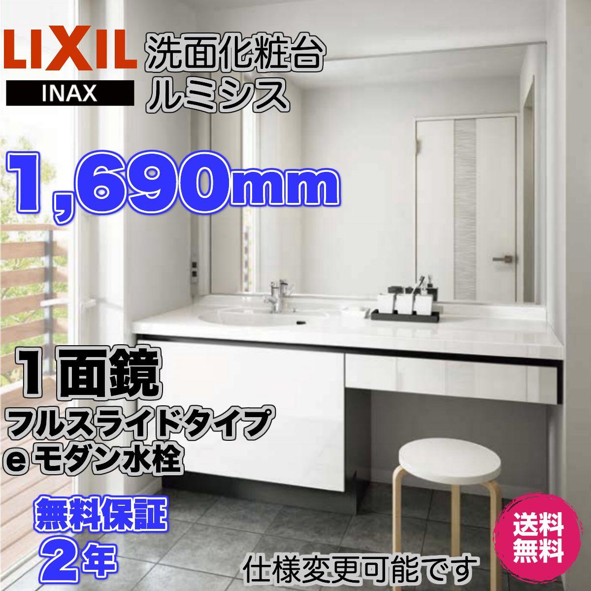 楽天市場 リクシル ルミシス 洗面化粧台 1690mm幅 1面鏡 フル