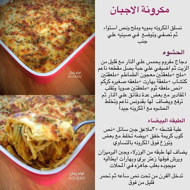 معكرونة اجبان Food Pasta Dishes Yummy Food