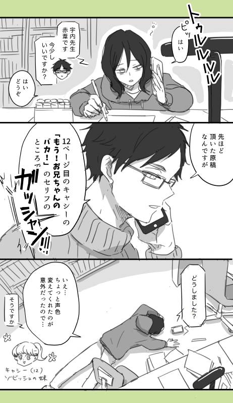 ハイキュー 終章