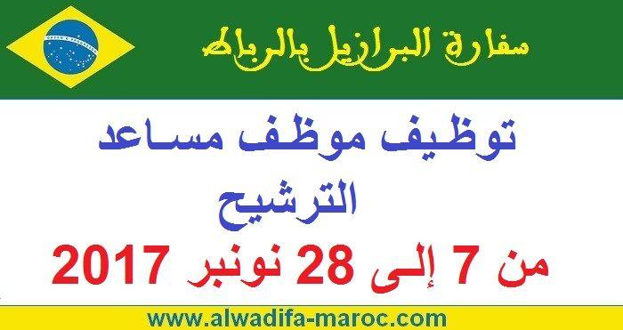 Niveau D Etudes Fondamentales 3eme Annee College Titulaire D Un Permis De Conduire Deux Ans Minimum D Experience Professionnel Arabic Calligraphy Calligraphy