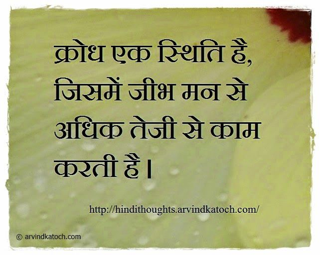 Hindi Thoughts Hindi Thought Anger Is One Conditionकरध