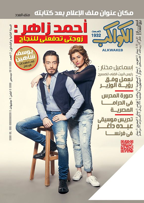 Pin By Mohamed Abotalib On أغلفة مجلة الكواكب Movie Posters Movies Poster