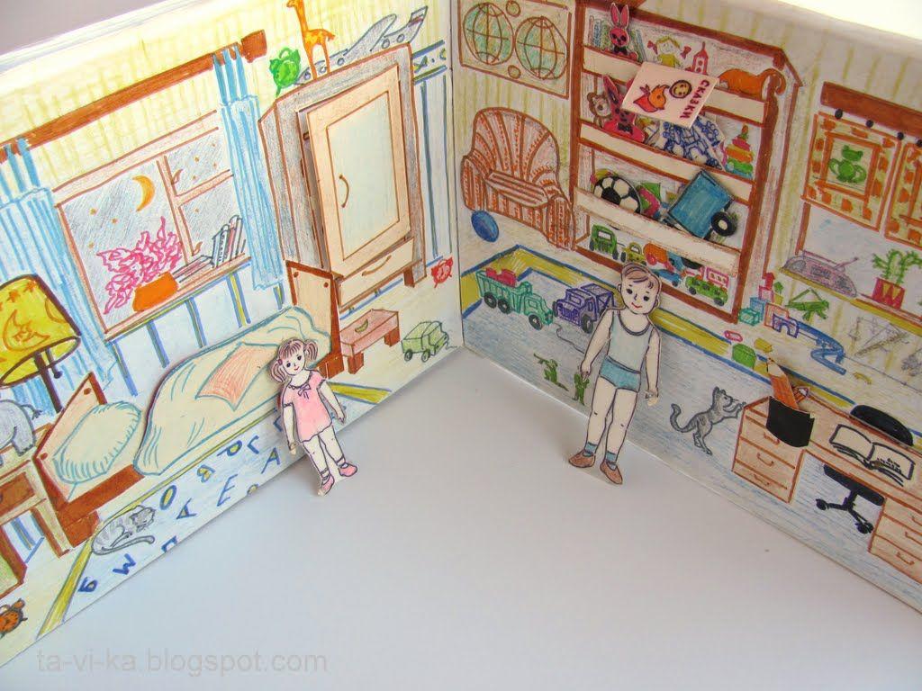между домики для бумажных кукол своими руками картинки своих снимках делаю