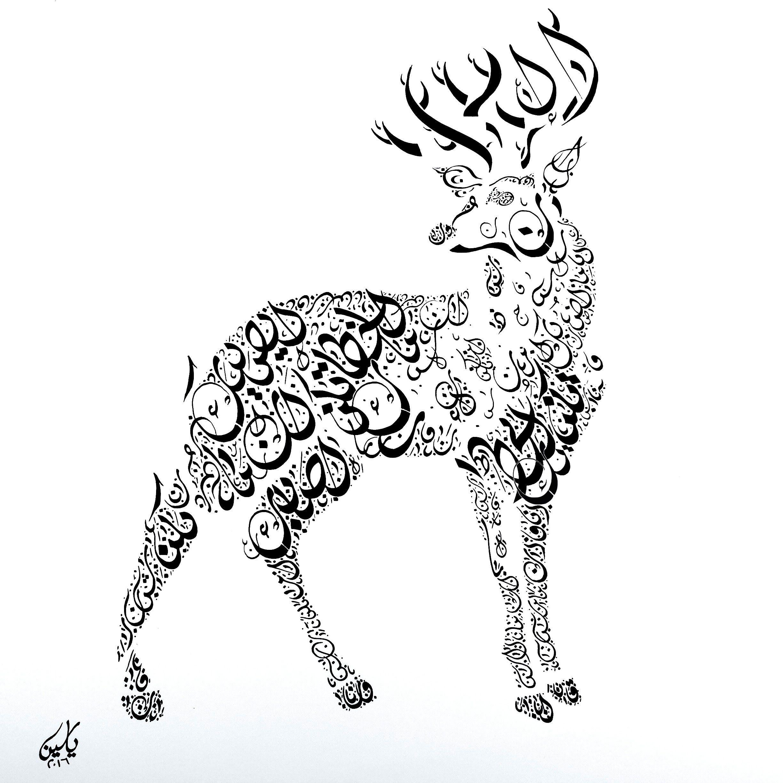 Arabic calligraphy speed drawing فن خط العربي