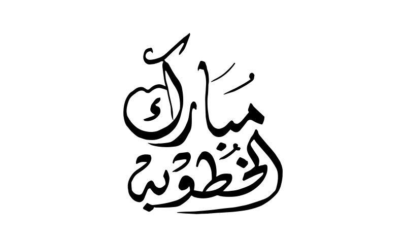 Pin By صورة و كلمة On تهنئة Congratulations Baby Clip Art Calligraphy Design Arabic Calligraphy Design