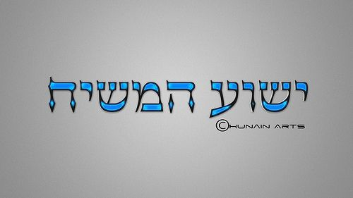 Yeshua hamashiach in hebrew