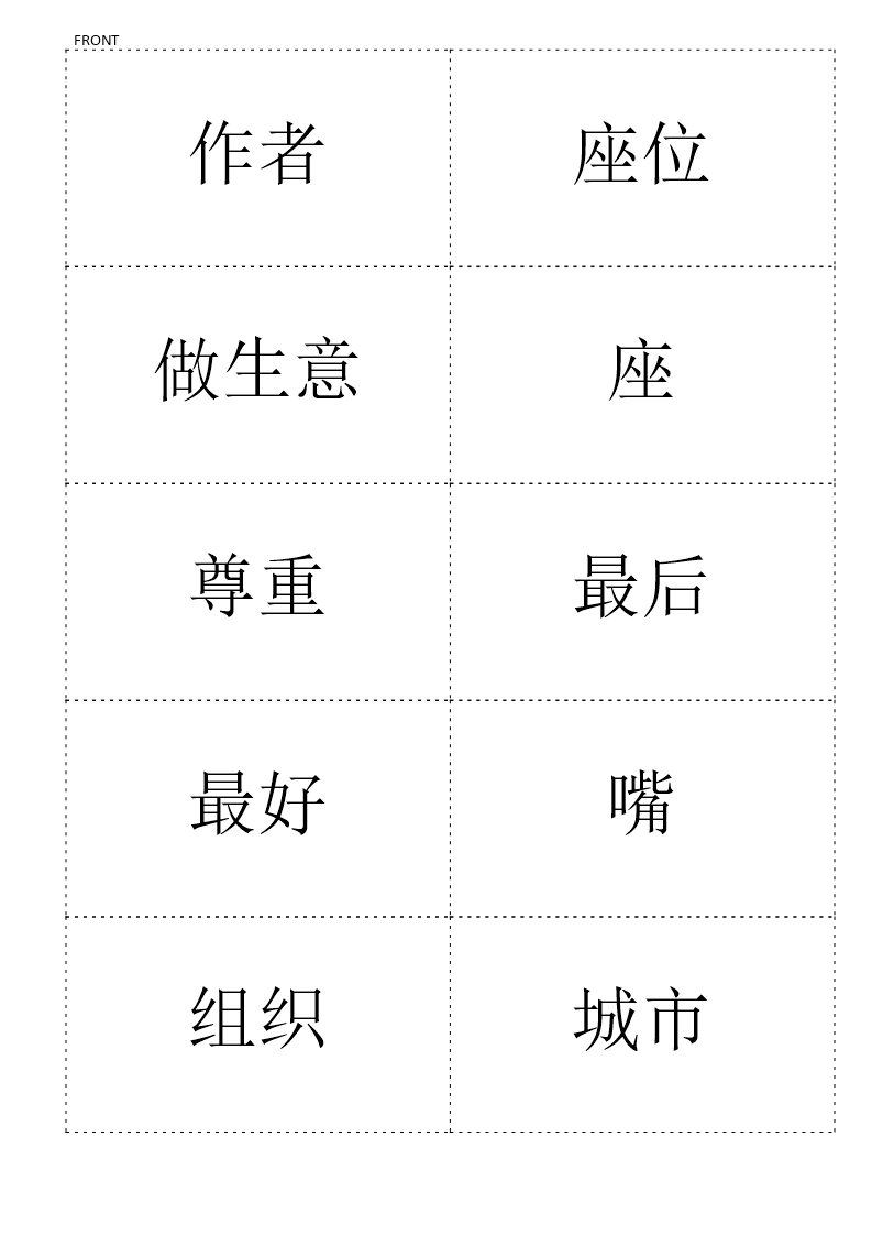 Chinese Hsk Flashcards 4 Part 1 Download These Free Printable