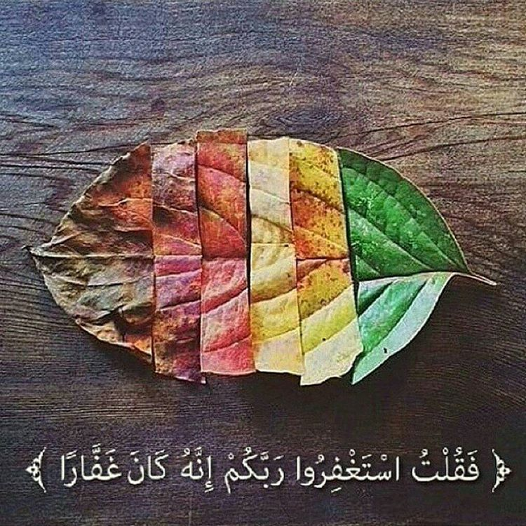ف ق ل ت اس ت غ ف ر وا ر ب ك م إ ن ه ك ان غ ف ار ا إستغفار Islam Prayers Holy Quran