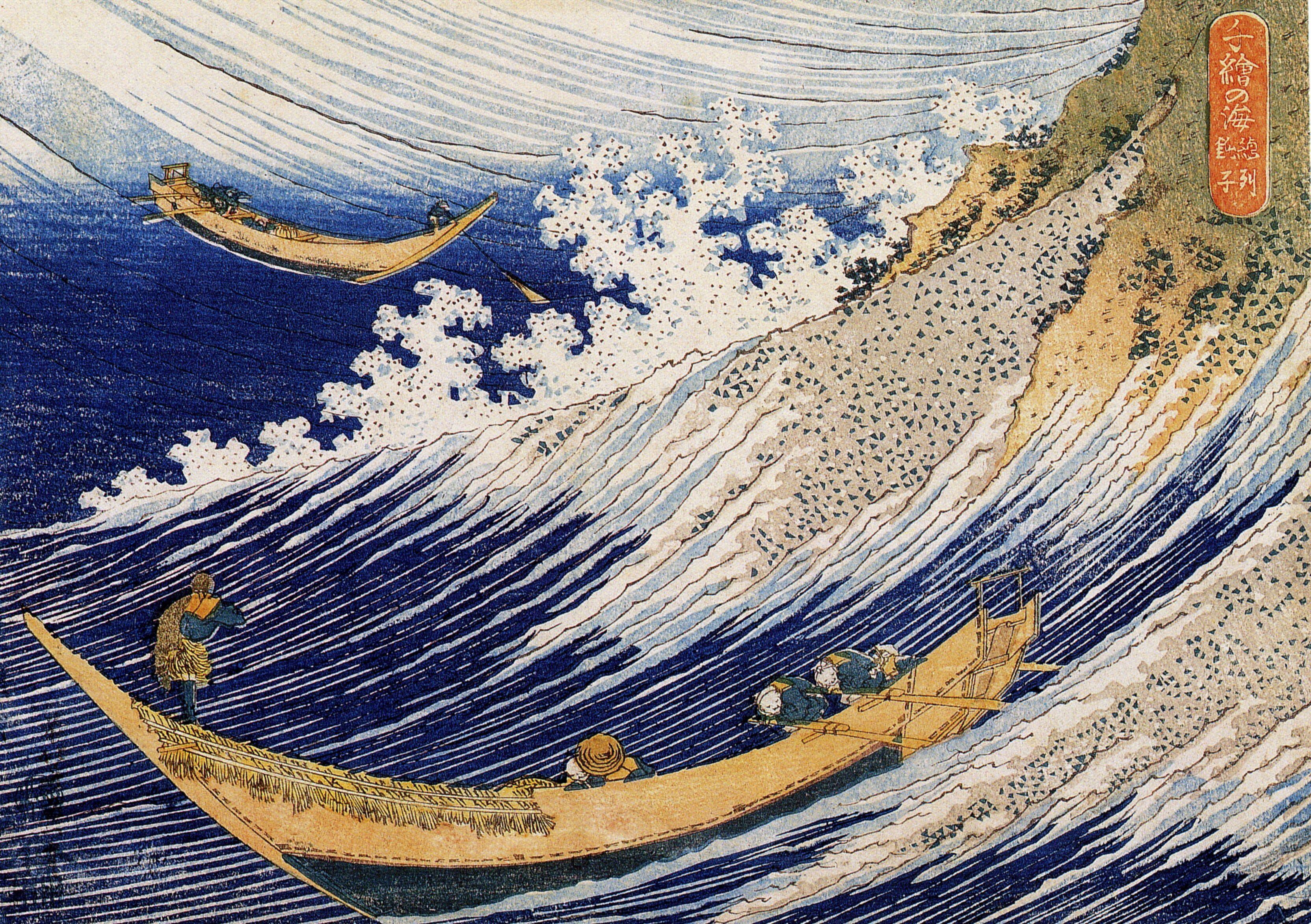 Gravure Japonaise Hokusai Vague Barque De Pecheurs Mer