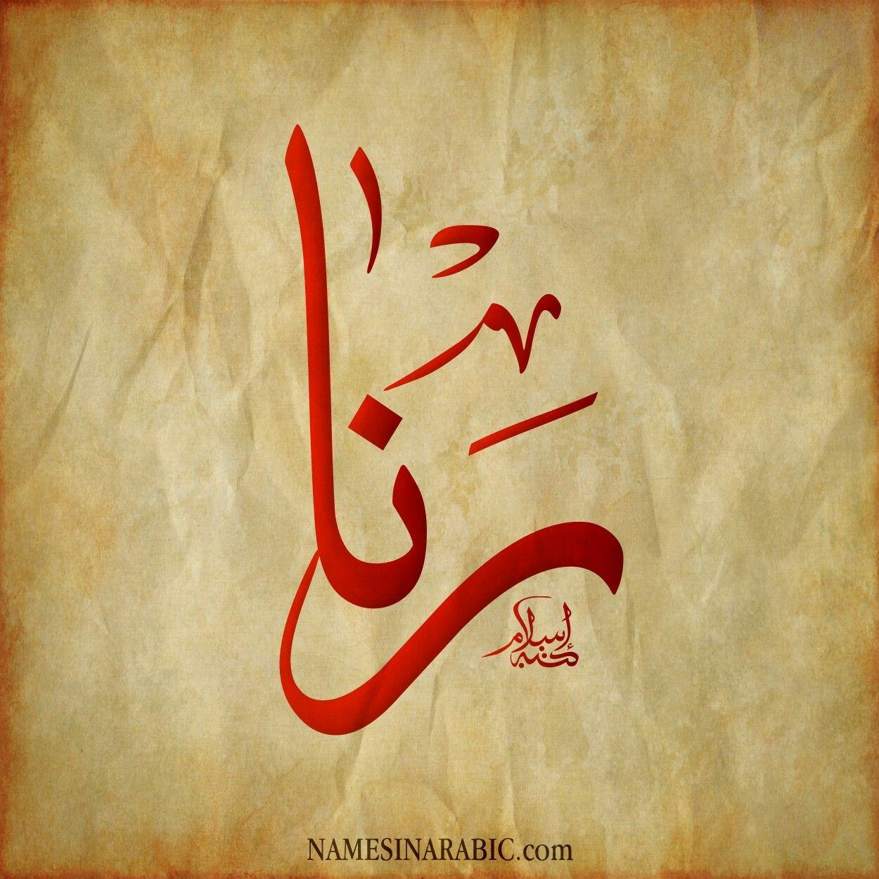 Pin By Rahman عظم ی On اسماء عربية مزخرفة Calligraphy Calligraphy Name Arabic Calligraphy