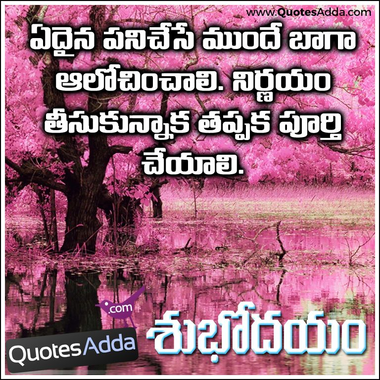 Great Telugu Good Morning Quotations Top Inspiring Images Wishes