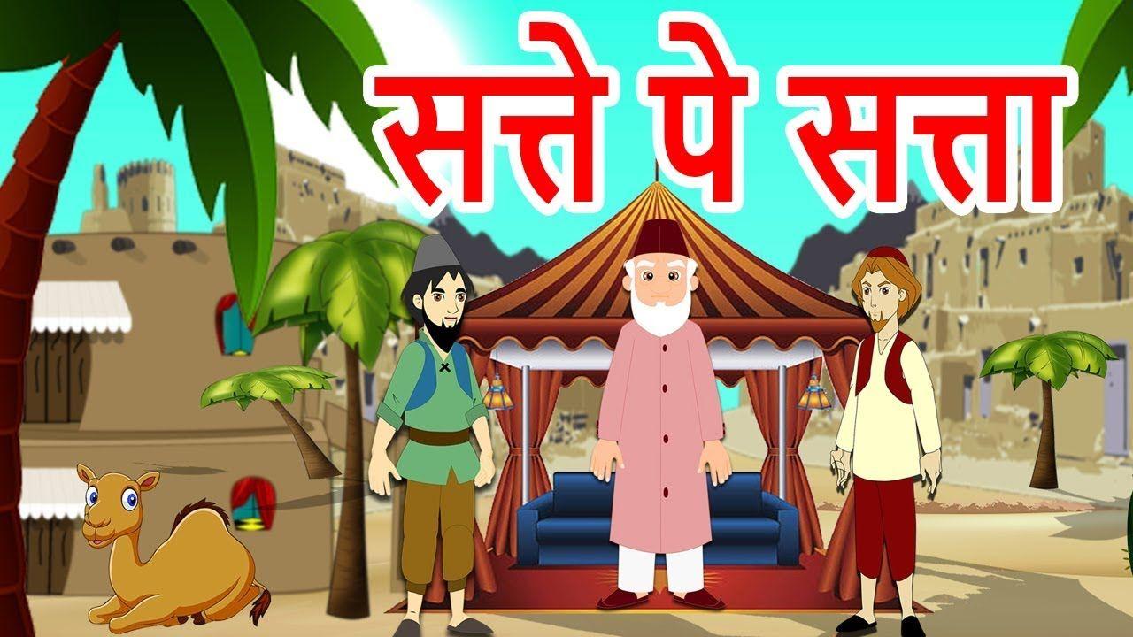 सत्ते पे सत्ता कहानी- Kahaniya for Kids | Stories