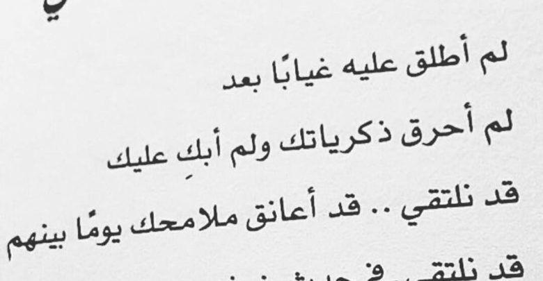 خواطر فراق الحبيب كلمات حزينة لأقصى درجة Arabic Calligraphy Calligraphy