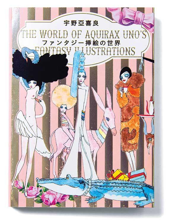 "Cover of ""The World of Aquirax Uno's Fantasy Illustrations"" #Aquirax #AkiraUno #Illustration #Japanese #Fantasy"