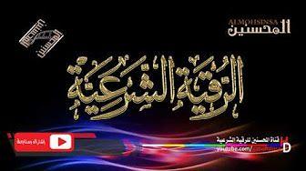 428 رقية شرعية لعلاج وهن الجسم والخمول وتعب العظام Youtube Youtube Islam