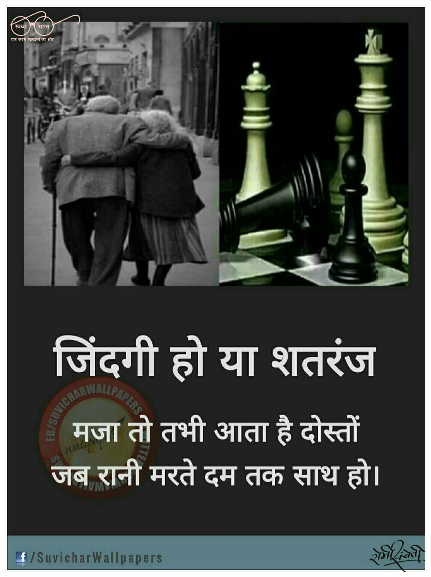 Chess Or Life Quotes श यर Pinterest Hindi Quotes Life