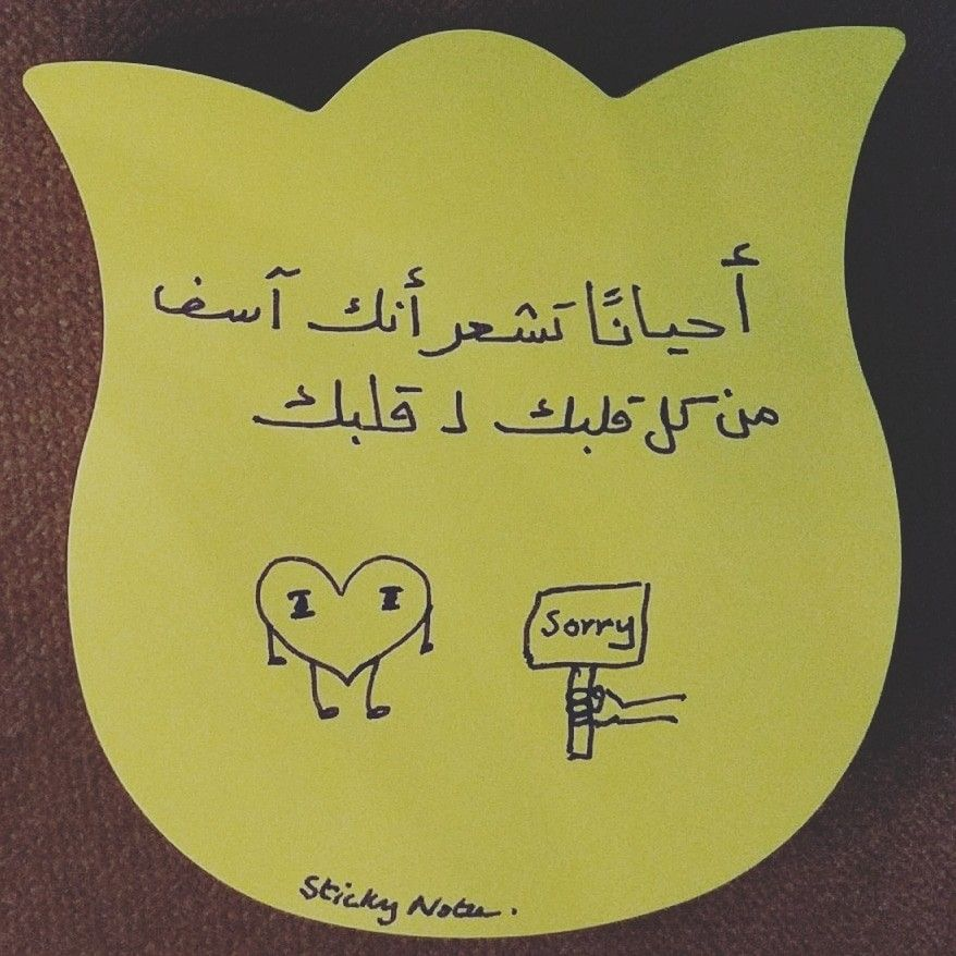 اسف اقتباس نوت عبارات رسمة عربي Sticky Notes Sticky Notes