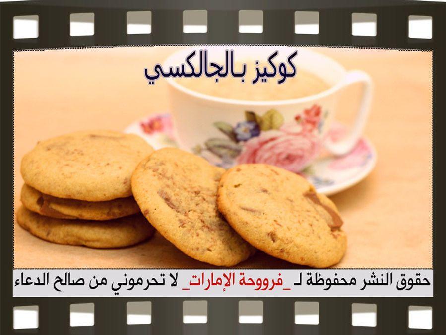 طريقة عمل كوكيز بـالجالكسي بالصور Galaxy Cookies Desserts Recipes