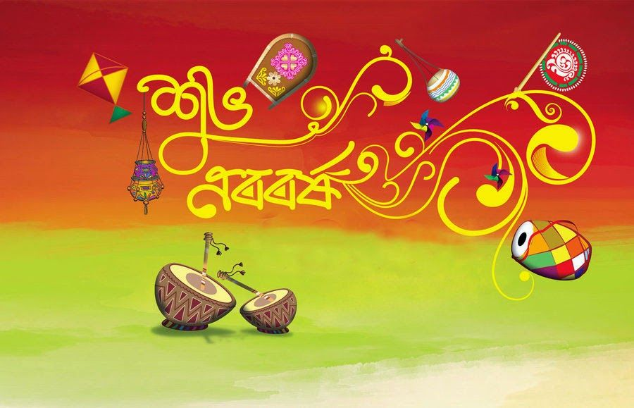 2015 Bengali New Year 1422 Images « 2016 HAPPY NEW YEAR