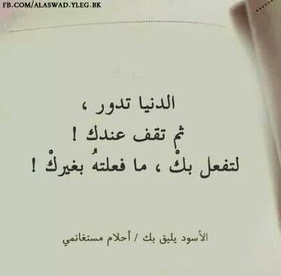 كما تدين تدان Words Quotes Calligraphy Quotes Love Proverbs Quotes