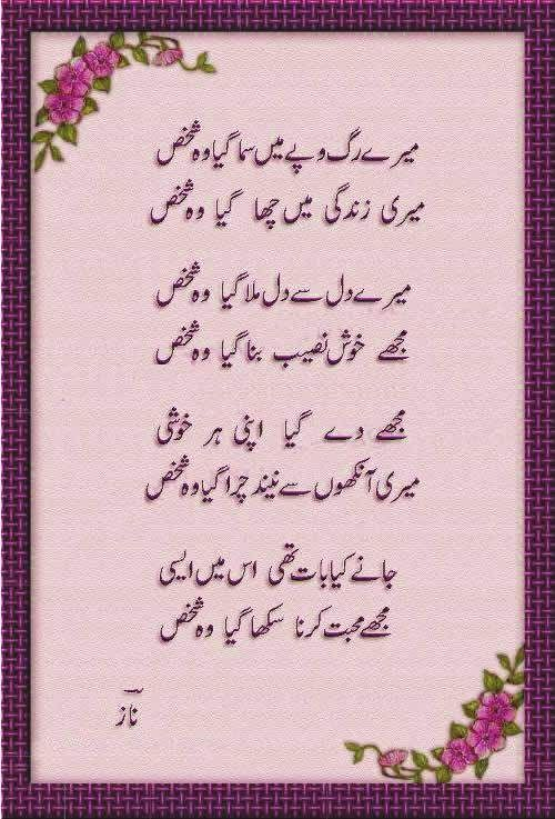 Birthday Quotes In Urdu For Husband 79 Quotes