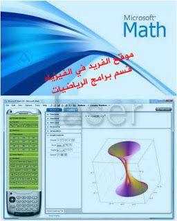 تحميل برنامج Microsoft Math لحل مسائل الرياضيات Math Microsoft Map
