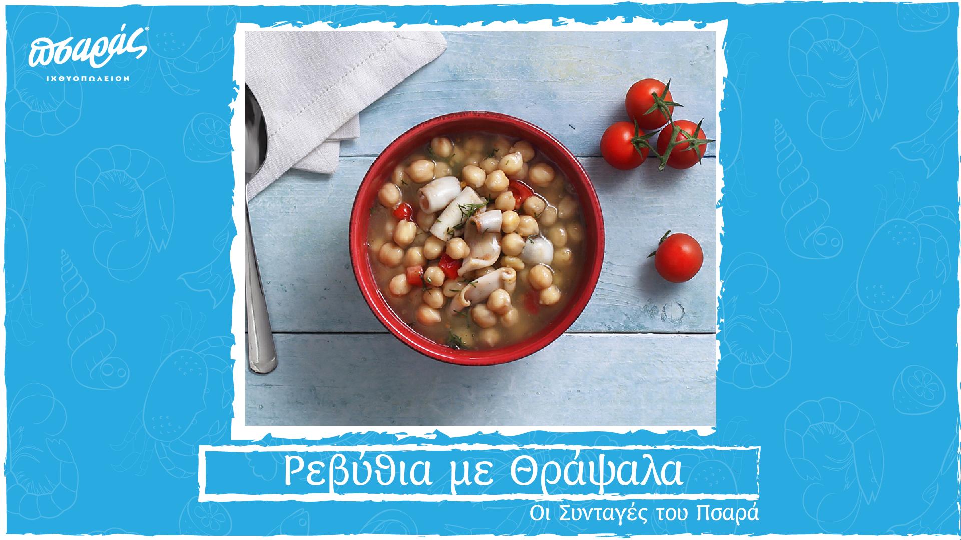 Όταν τα όσπρια, συναντούν τα θαλασσινά, δημιουργείται ένα πιάτο, που είναι ιδιαίτερο, τόσο στη γεύση, όσο και στην υφή! Αυτή η…εναλλακτική ρεβυθόσουπα, είναι σίγουρο ότι θα σας συναρπάσει! Δοκιμάστε την!  ↓↓↓ Δείτε παρακάτω την συνταγή ↓↓↓  [ Ρεβύθια με Θράψαλα ]  _Συστατικά_  ▪ για τα ρεβύθια ▪ 500g ρεβύθια χοντρά 130g ελαιόλαδο 200g ψιλοκομμένο κρεμμύδι 2 φύλλα δάφνης 2 αστεροειδής γλυκάνισος 2 l νερό 1/2 κουτ. του γλυκού πιπέρι μαύρο 2,5 κουτ. του γλυκού αλάτι 2 κου..