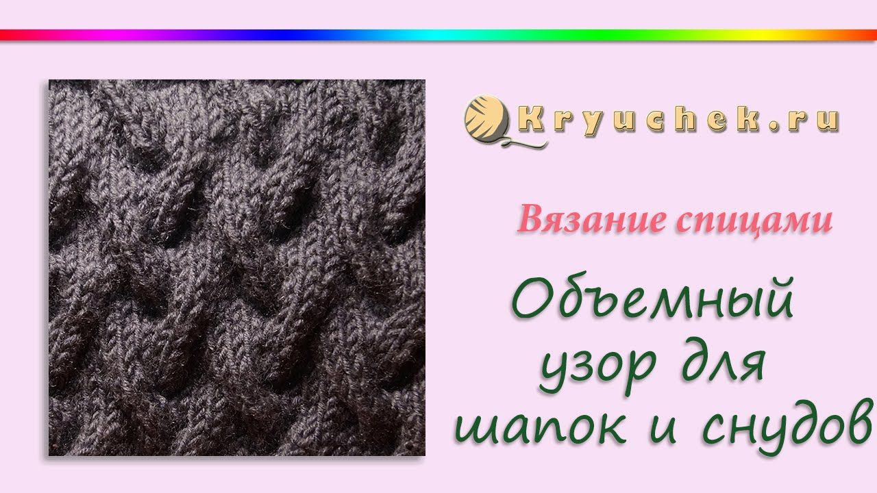 Объемный узор спицами № 13 (Knitting pattern Cable for Beanie and LIC tu...