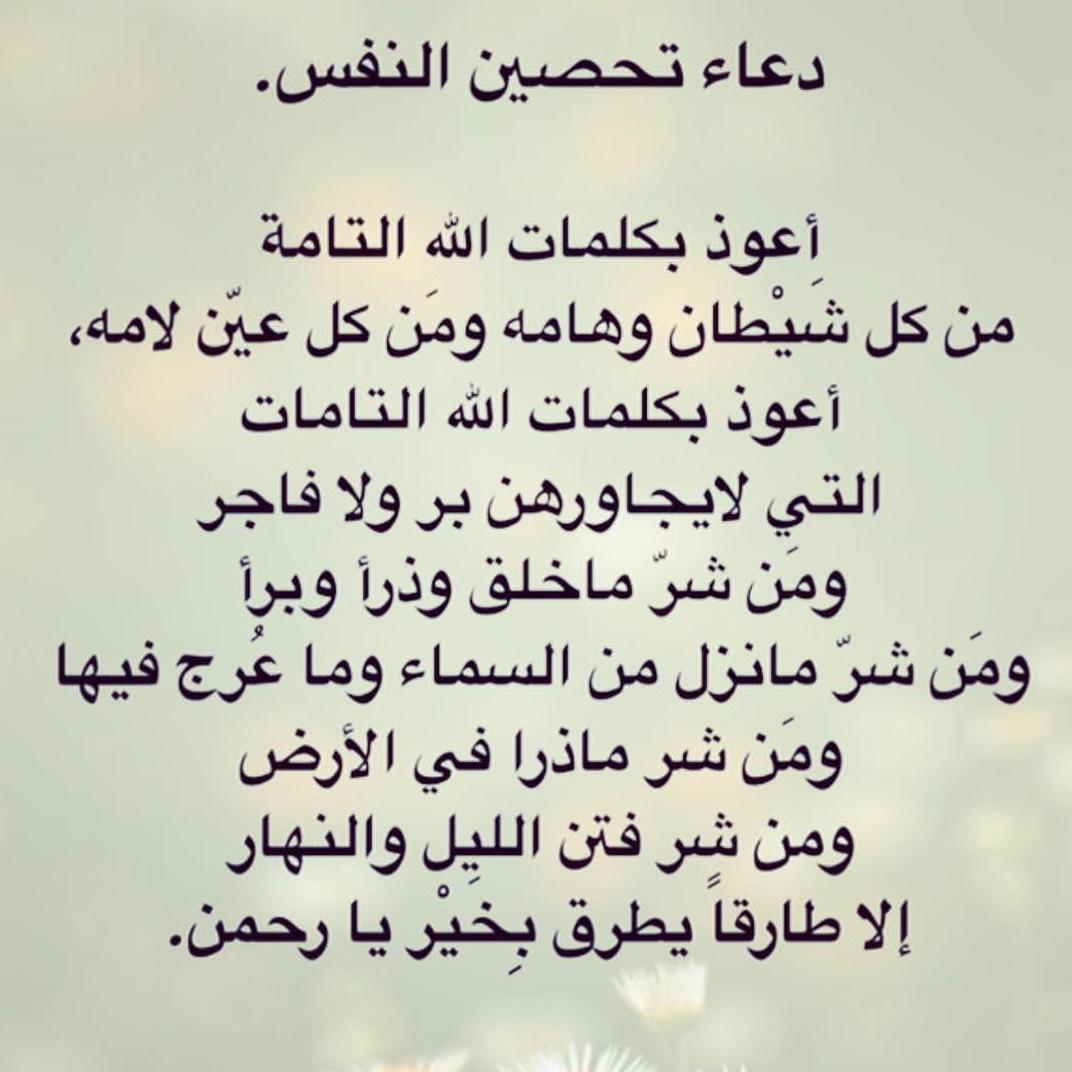 دعاء تحصين النفس اعوذ بكلمات الله التامة Islamic Phrases Islamic Inspirational Quotes Islamic Quotes