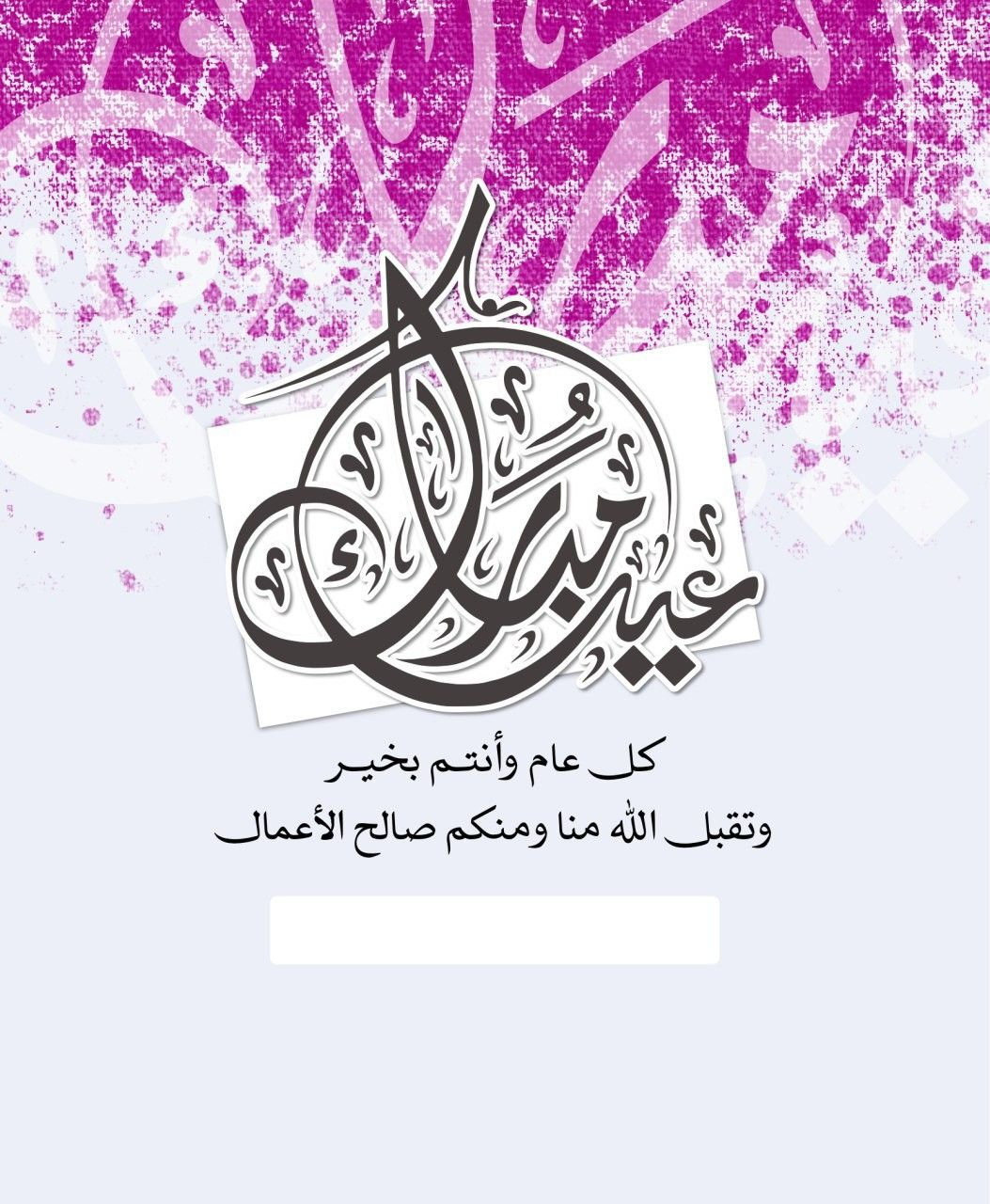 Pin By Gulnaz Mulla On بطاقات تصميم للعيد In 2020 Eid Wallpaper Eid Crafts Birthday Girl Quotes