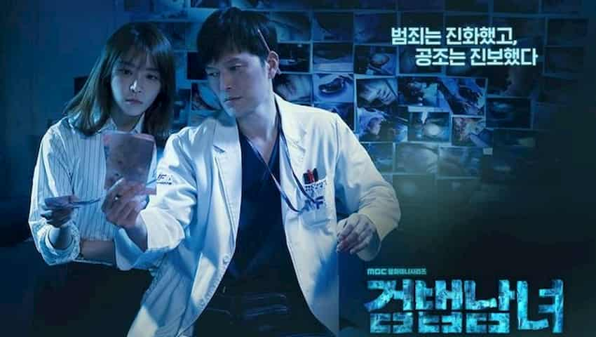 Partners For Justice 2 Kdrama Korean Drama Movies Korean Drama Mbc Drama