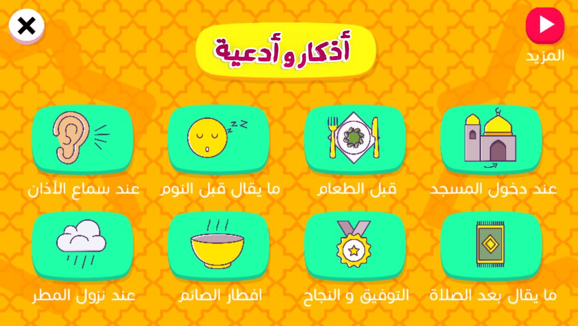 اذكار و ادعية المسلم للأطفال Sugar Cookie App Novelty
