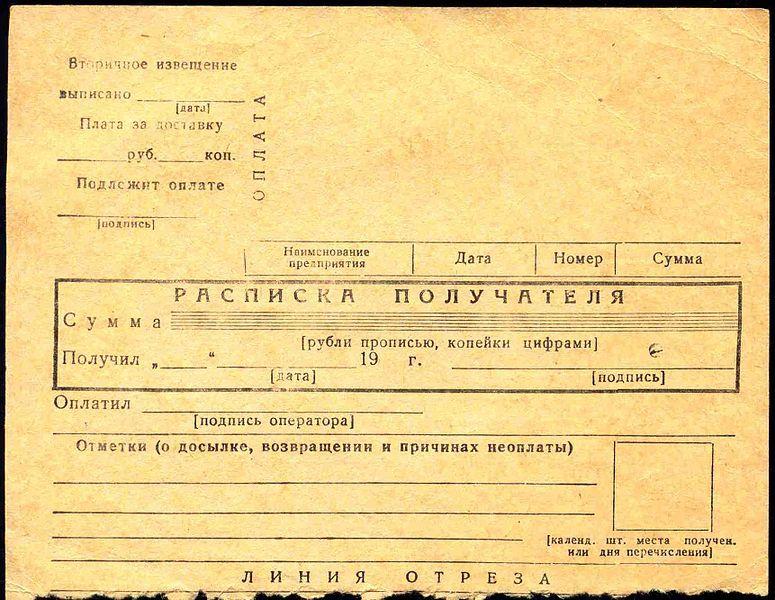 English USSR Postal order postmarked Kharkov-68 December 4, 1979 - postal order form