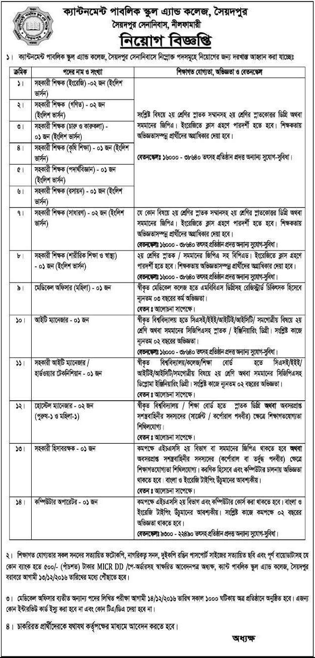 Defence Ministry Mod Job Circular 2017 Education Jobs News