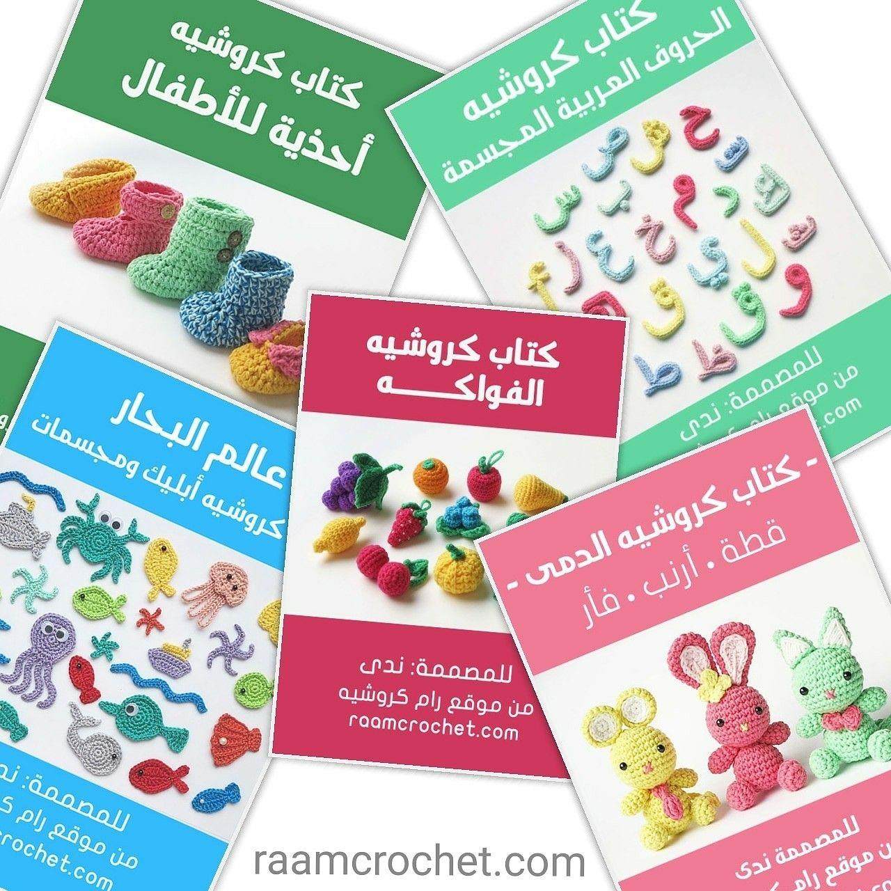 644e7cfe4 الكتب إلكترونية بصيغة بي دي اف للتحميل متوفرة في متجر رام كروشيه على الرابط  التالي .