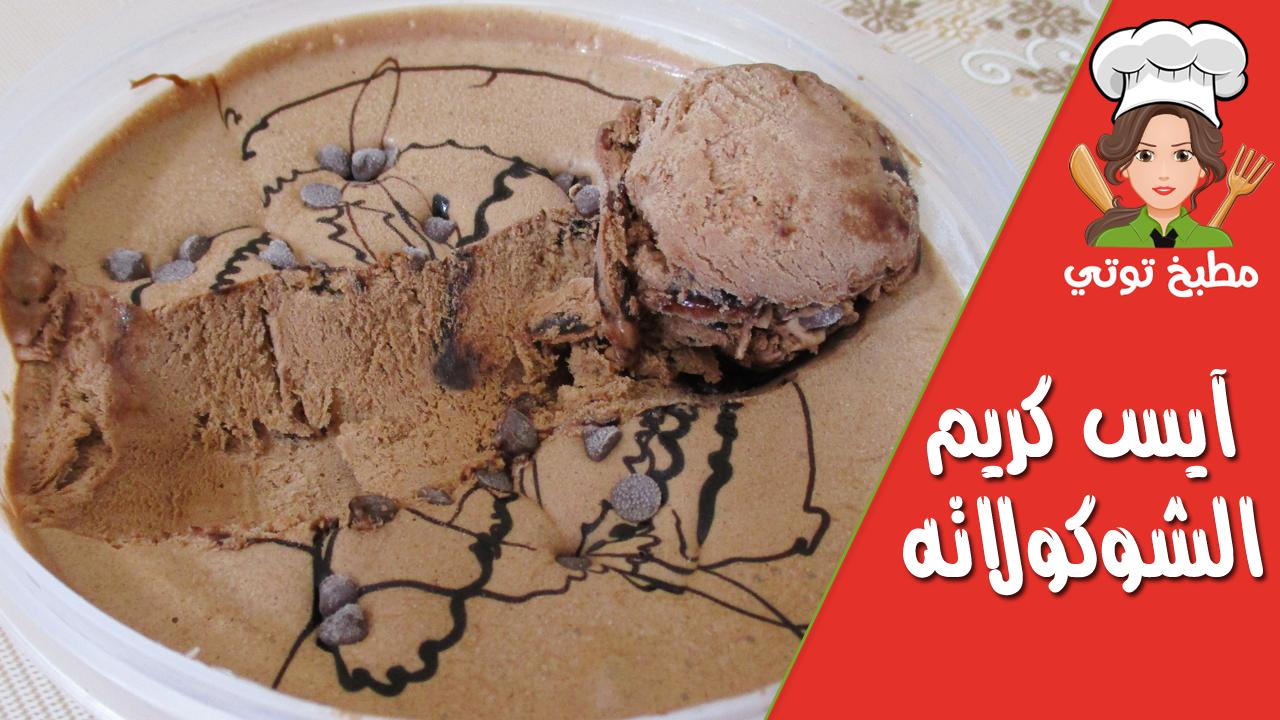 آيس كريم الشوكولاته فى المنزل بدون ماكينة Desserts Food Ice Cream