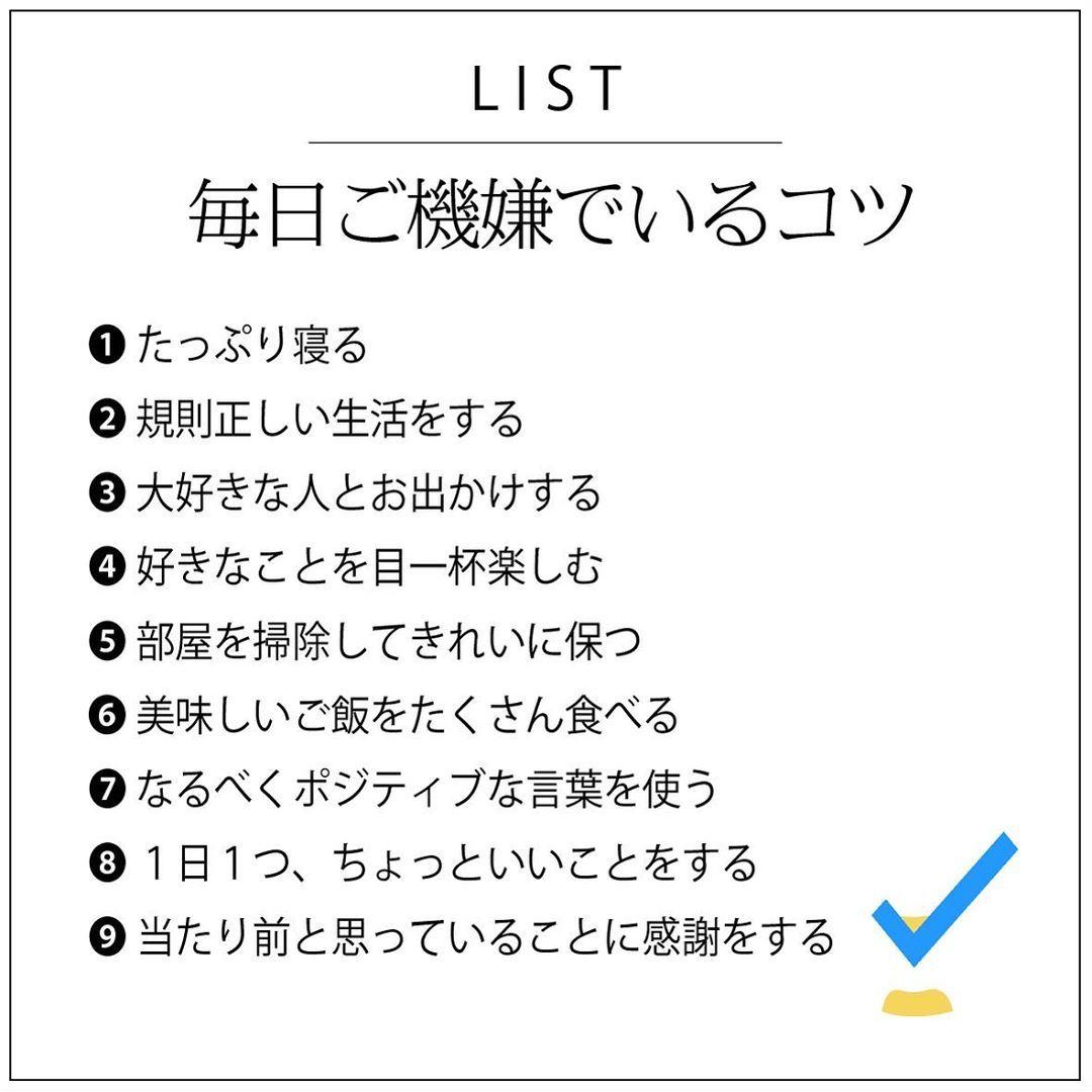 """Photo of LIST(リスト) on Instagram: """"「毎日ご機嫌でいるコツ」  ❶ たっぷり寝る ❷ 規則正しい生活…"""
