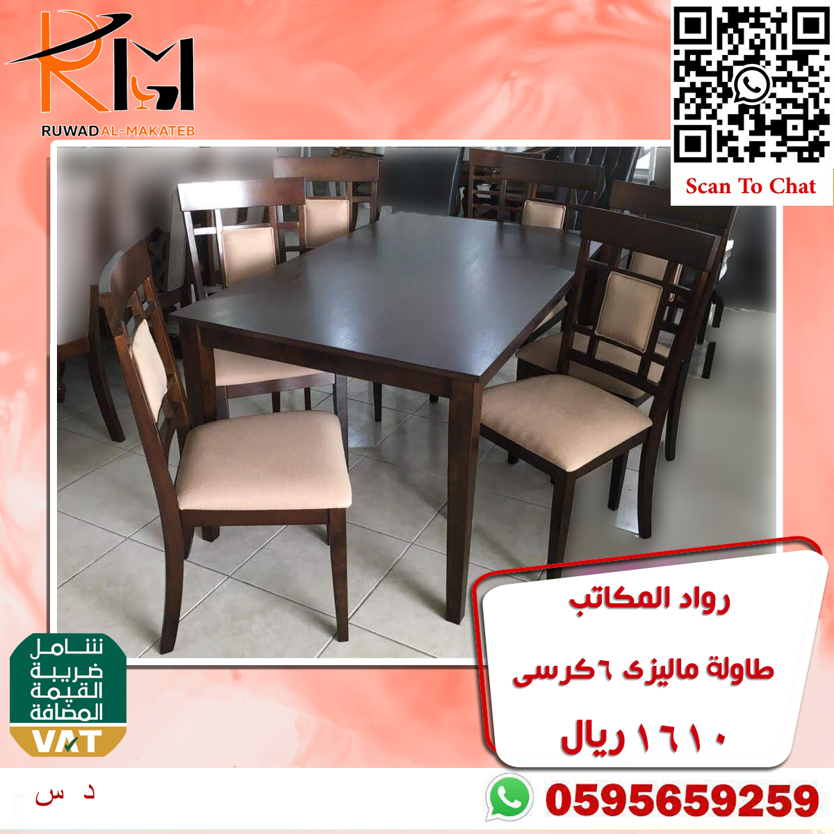 طاولة ماليزي 6 كرسي In 2021 Dining Chairs Home Decor Furniture