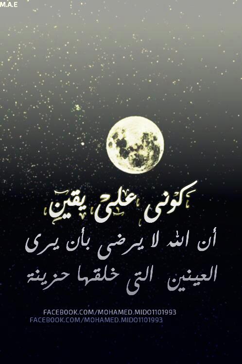 كونى على يقين أن الله لا يرضى بأن يرى العينين التى خلقها حزينة Beautiful Words Arabic Quotes Arabic Poetry