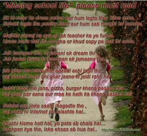 Poem On School Days Sweet And Nostalgic Hindi Poem Poems
