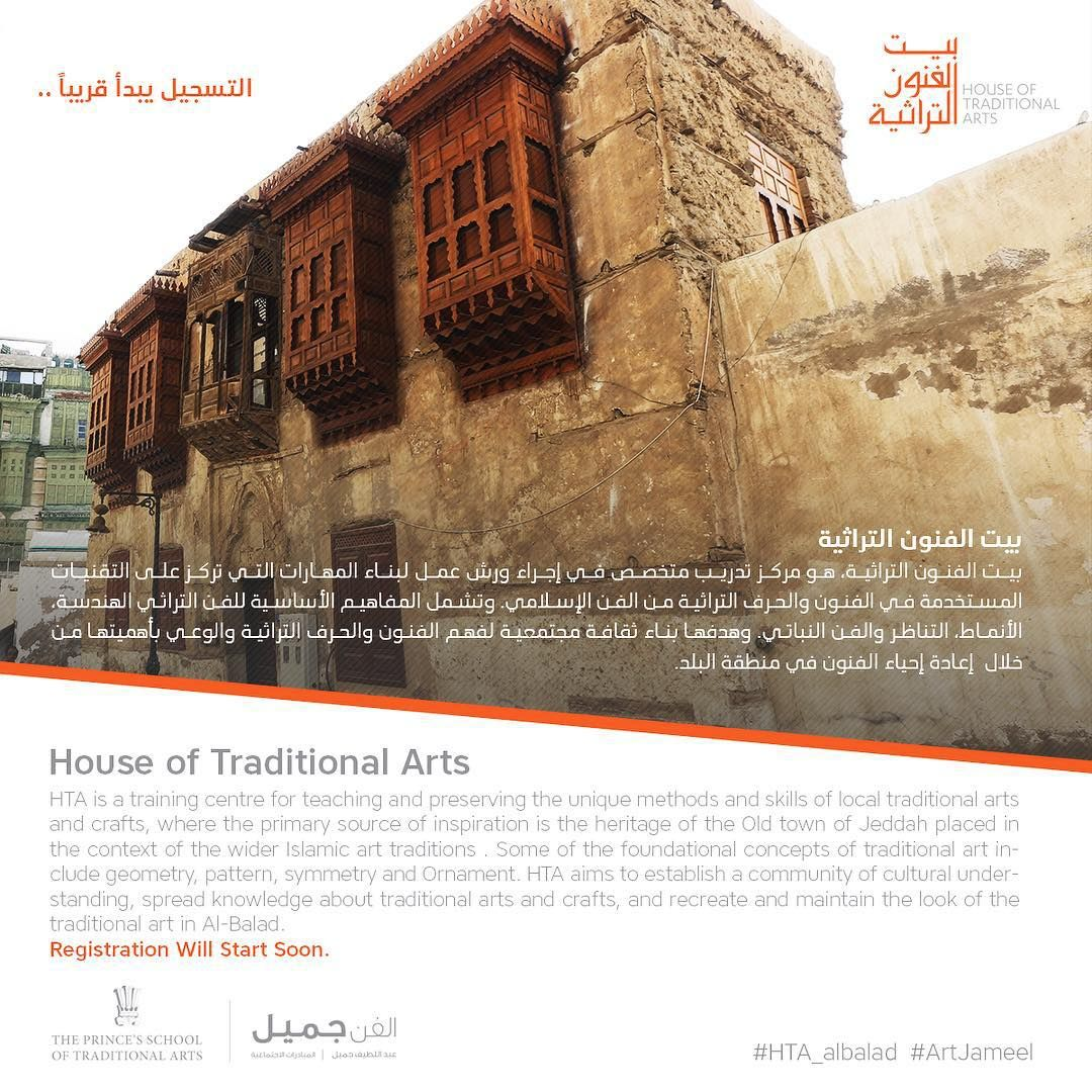 Saudi Art Guide On Instagram House Of Traditional Arts In Jeddah Albalad One Of Art Jameel S New Programs Traditional Art Jeddah Instagram