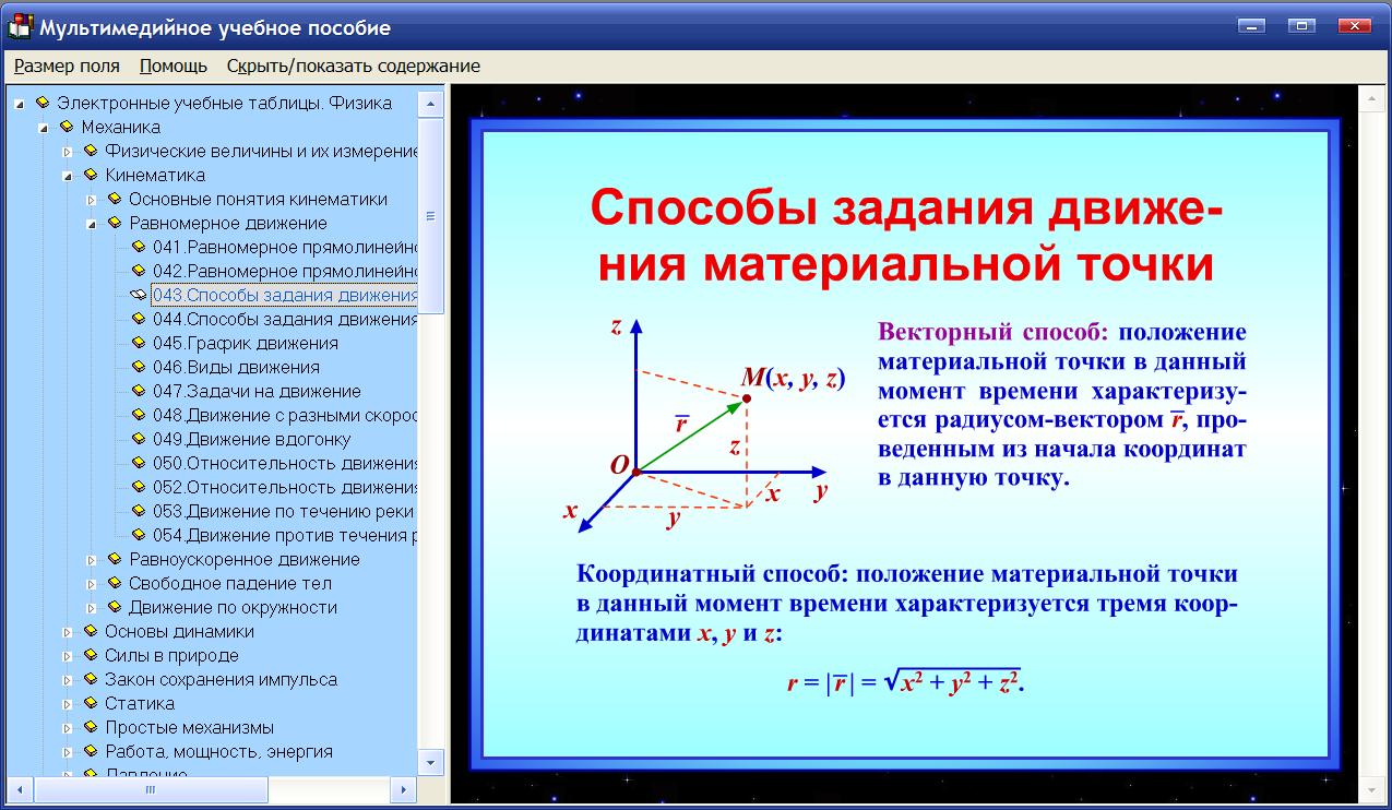 Скачать гдз на электронную книгу тип файла txt 7 класс